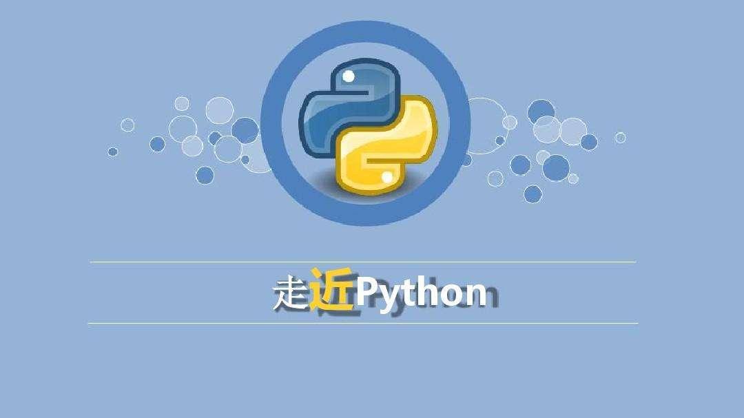 老男孩python全栈
